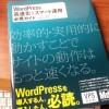 【書籍】WordPress 高速化&スマート運用必携ガイド