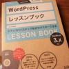 【書籍】WordPress レッスンブック 3.x対応