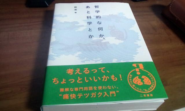 【書籍】哲学的な何か、あと科学とか