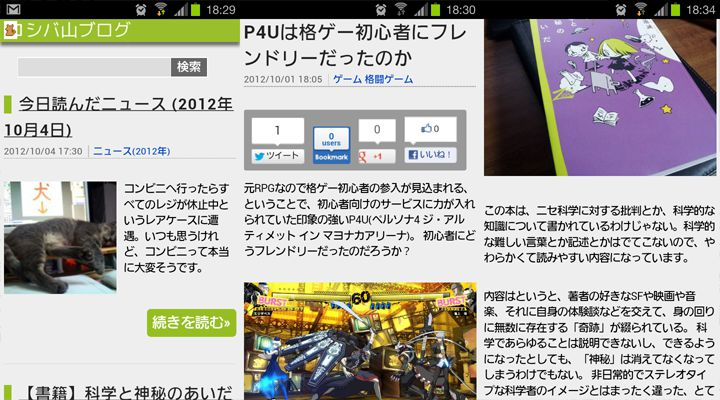 Screenshot_2012-10-04-18 コピー_compressed.jpg
