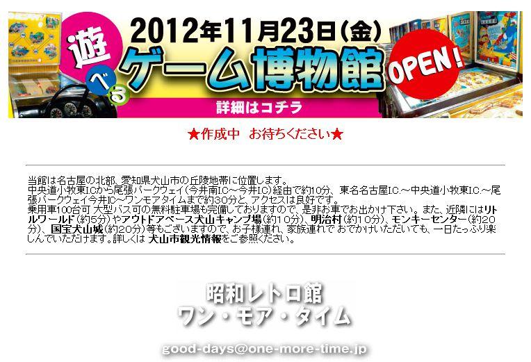 日本ゲーム博物館が11月23日にオープン なつかしのエレメカゲームがいっぱい