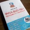 【書籍】中の人などいない@NHK広報のツイートはなぜユルい?