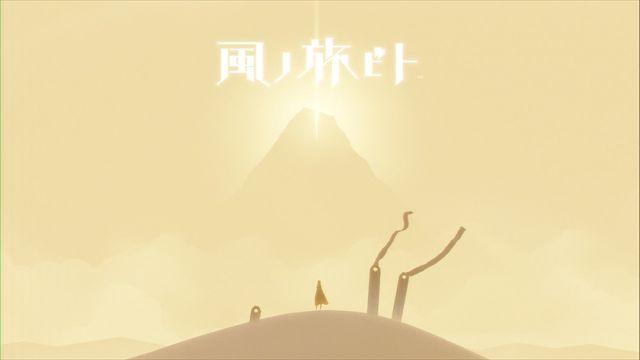 【風ノ旅ビト】2012年のGOTYに選出されまくってるのでいまさらレビュー