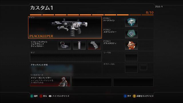 【CoD:BO2】新武器PeaceKeeperを検証してみた