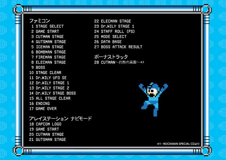 MegaManOST_backofbox_compressed.jpg