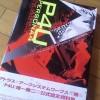 【P4U】『ペルソナ4 ジ・アルティメット イン マヨナカアリーナ 公式設定資料集』レビュー