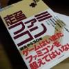【書籍】『超ファミコン』 生誕30周年に寄せた愛のメッセージで懐かしい再発見を