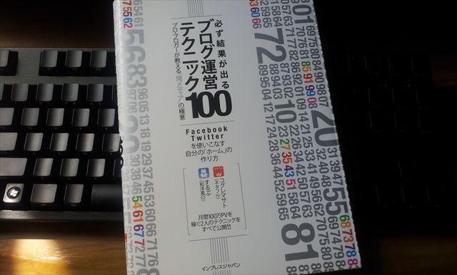 【書籍】『必ず結果が出るブログ運営テクニック100』 ごめんなさい結果出せてないけど紹介します