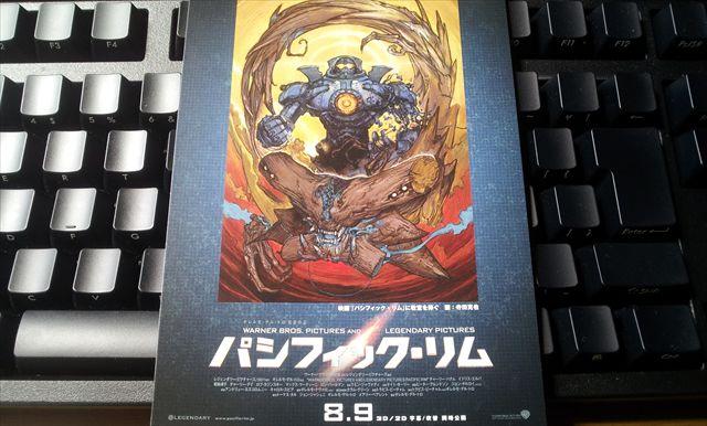 【パシフィック・リム】感想・海外製の怪獣映画はでかくて巨大で力でパワーだった