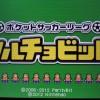 【カルチョビット】ファーストインプレッション サッカー観戦的な楽しさのあるちびちび育成ゲーム
