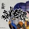 【朧村正】DLC第1弾が11月7日に配信決定 猫と猫又を切り替えて進む新システム
