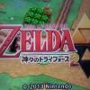 """【ゼルダの伝説 神々のトライフォース2】レビュー 2Dと3Dが融合した懐かしさと新しさのハイブリッドな""""ゼルダ"""""""