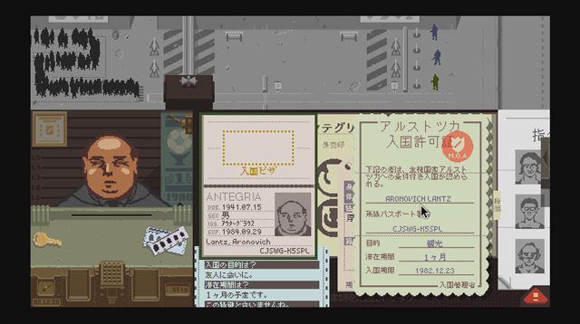 【Papers, Please】レビュー 退屈な労働の日々がプレイヤーの心に葛藤を呼び起こす入国審査ゲーム