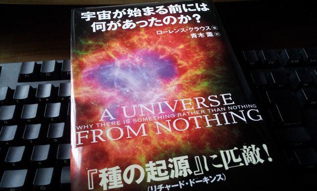 【書籍】宇宙が始まる前には何があったのか? (原題:A Universe From Nothing)