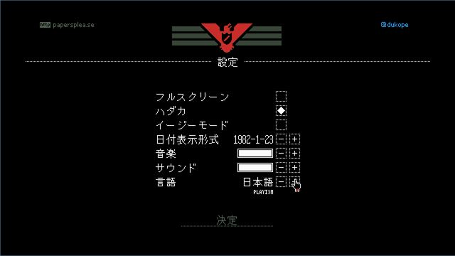 papersplease001