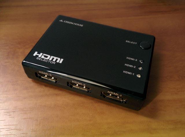 リモコン付きの3入力HDMIセレクターGH-HSW301 レビュー