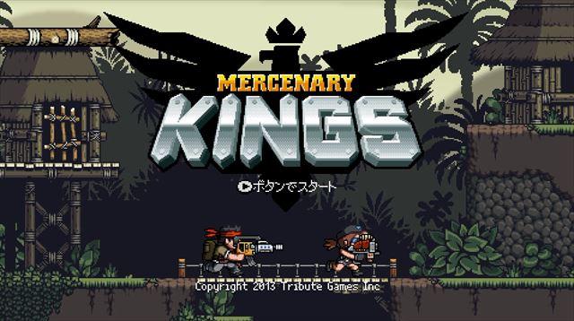 【Mercenary Kings】1stインプレッション 「メタスラ」と「モンハン」が融合したような2Dアクション
