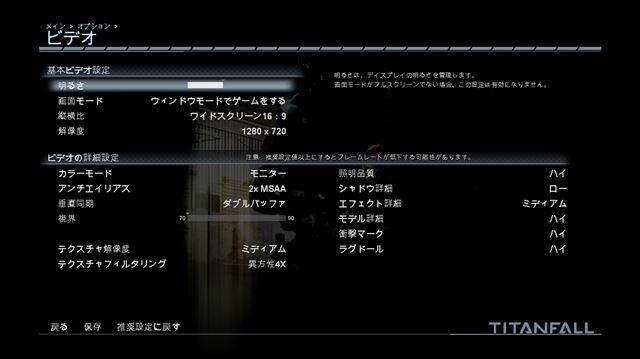 titanfall_japanesefont1