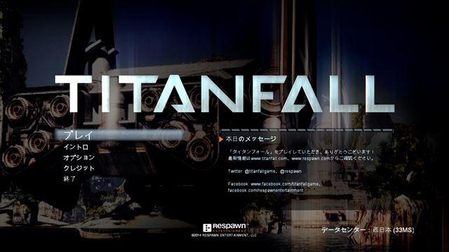 【Titanfall】PC版の途切れた日本語の表示を修正する方法 フォントを1つ追加するだけでOK