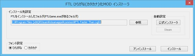 FTL:AE 日本語化MODひらがなカタカナ版のインストール