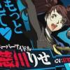 【P4U2】新キャラクター「久慈川りせ」の紹介動画から技を予想してみる
