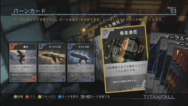 Titanfall Xbox360版 バーンカード