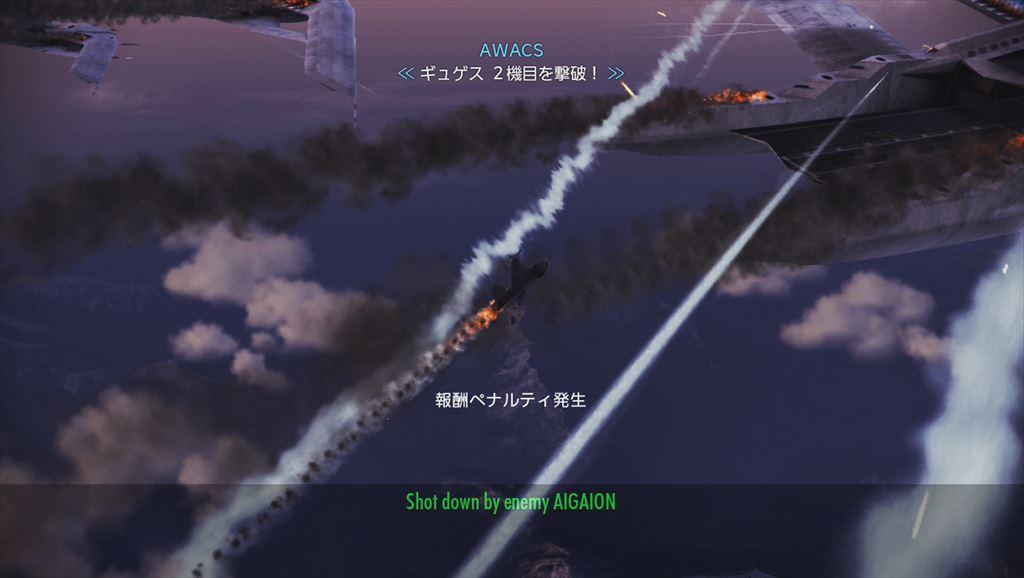 Ace Combat Infinity 撃墜されとる