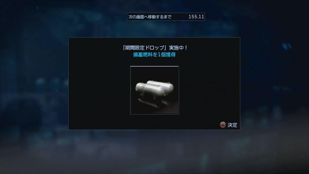 Ace Combat  Infinity 配信キャンペーンで備蓄燃料はたくさんもらえる