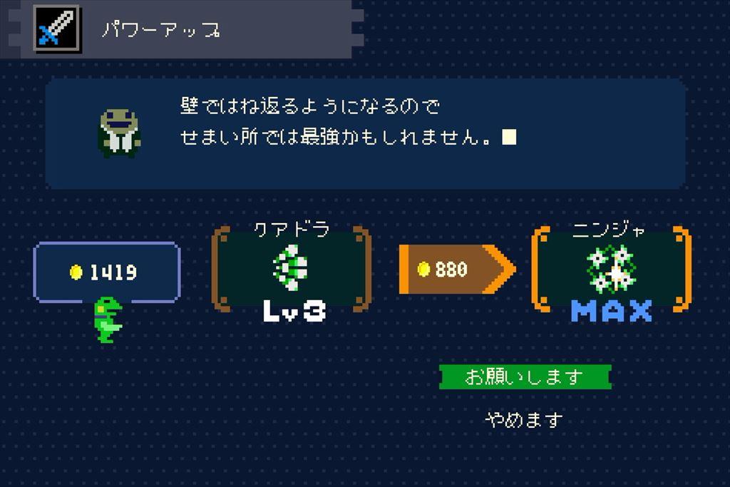 ケロブラスター ステージ7攻略 オススメ武器は広範囲をカバーできるニンジャ