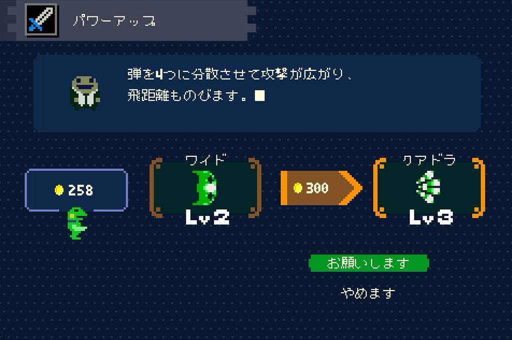 ケロブラスター ステージ4攻略 クアドラは使い勝手のいい武器