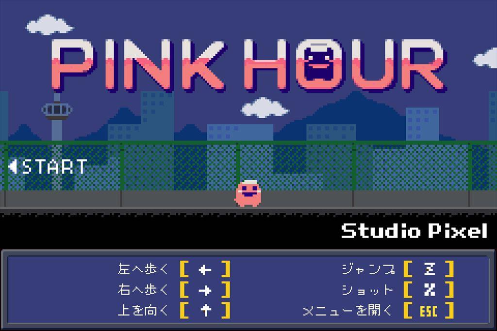 Pink Hour 見た目も中身もファミコン風のショートゲーム