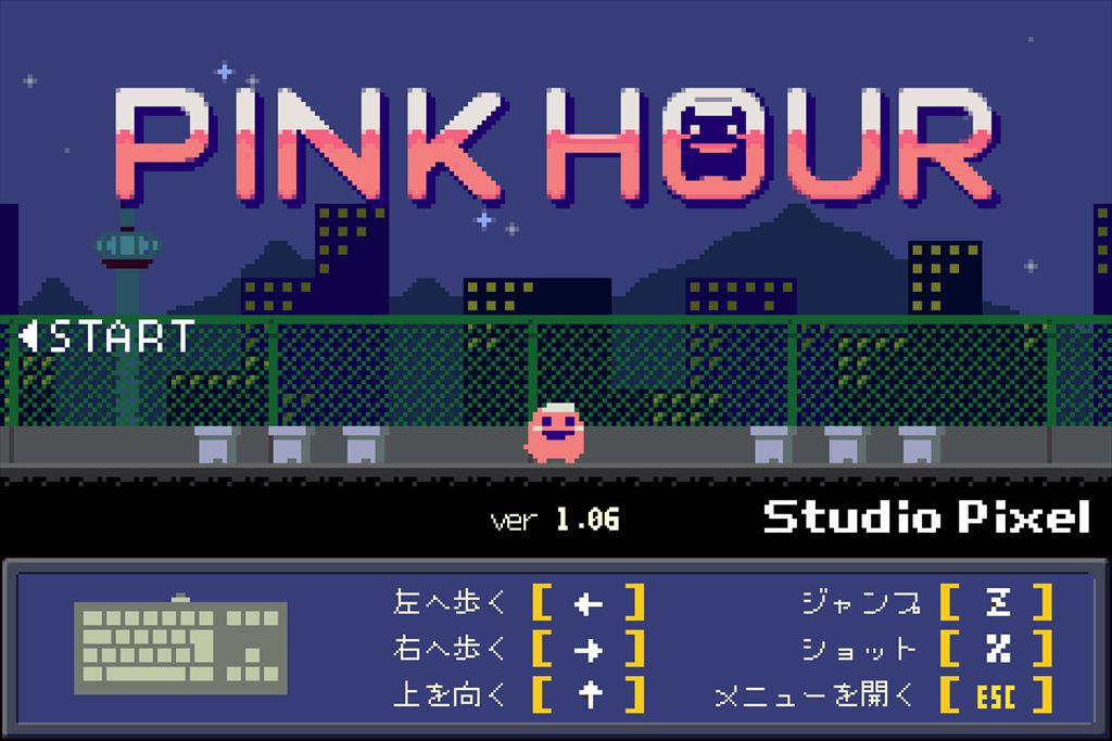 Pink Hourの新バージョンの差分をチェック