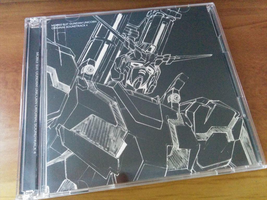 ガンダムUCのサウンドトラック4がすばらしいので感想とか