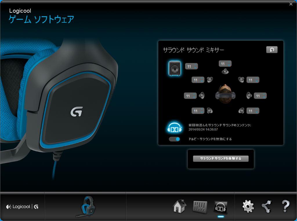 logicool Gaming headset G430-7 サラウンド設定画面