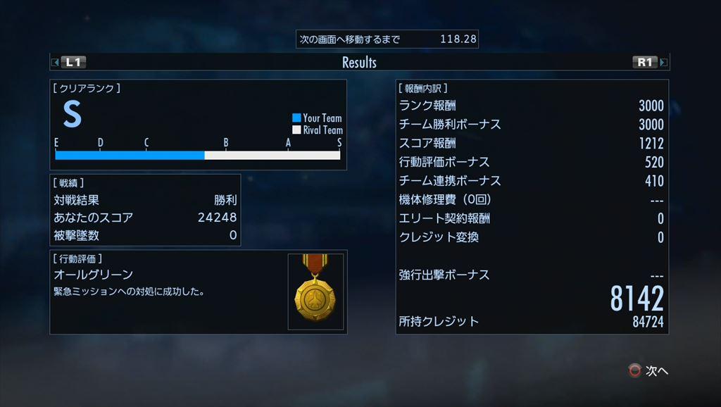 Ace Combat Infinity ミッションSランククリア