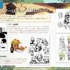 【新・世界樹の迷宮】発売1周年を記念してイベント限定で配布された小冊子が公開中