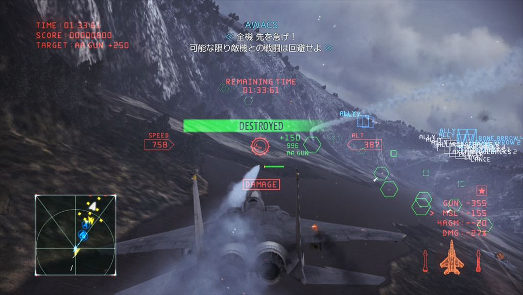 Ace Combat Infinity ミッション6の序盤