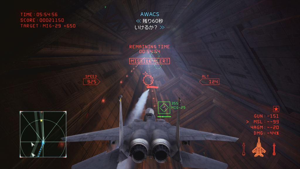Ace Combat Infinity キャンペーンミッション6のトンネル内部