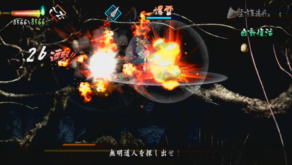 朧村正 DLC第3弾 爆雷の奥義