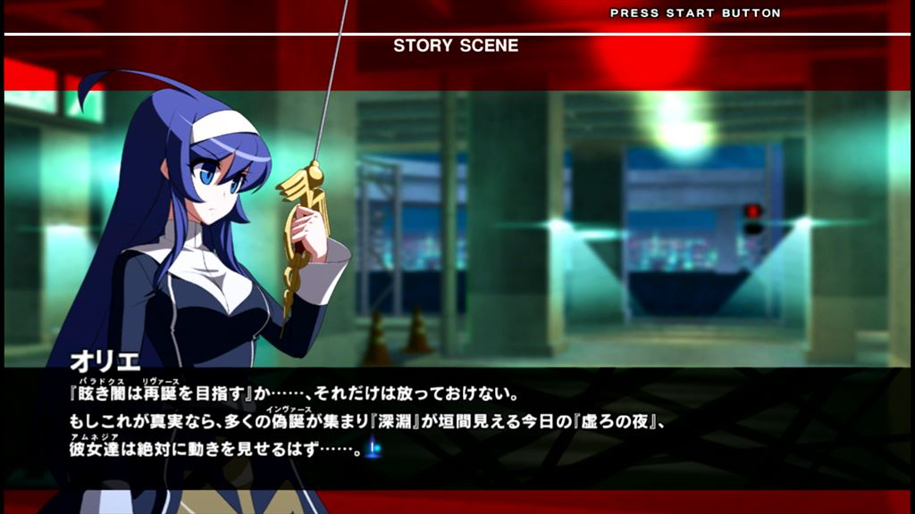 UNDER NIGHT IN-BIRTH Exe:Late ストーリー