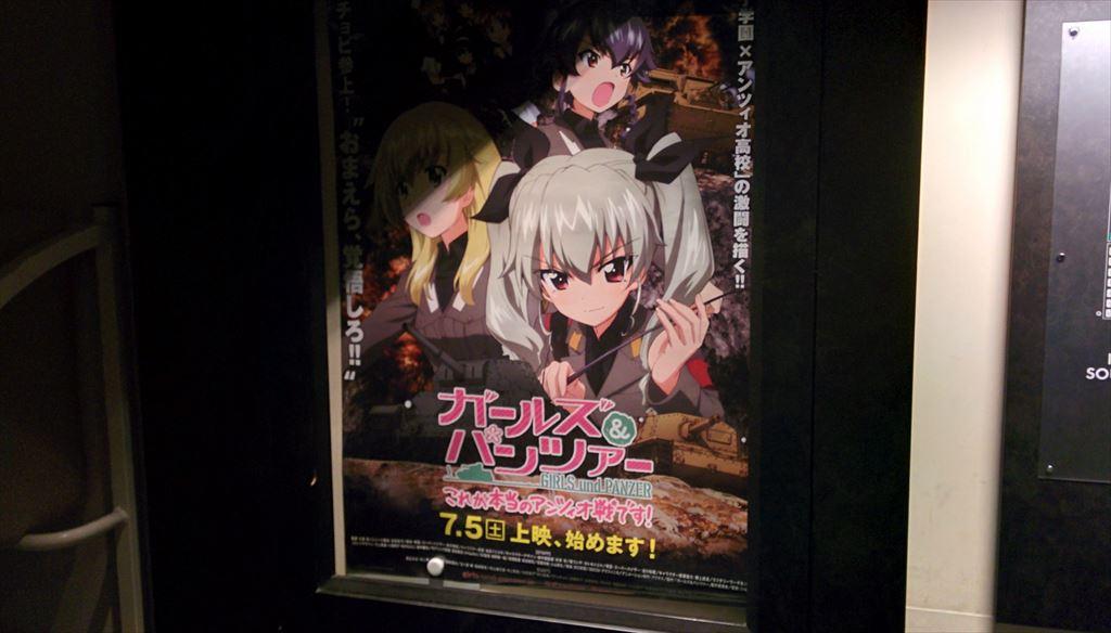 ガールズ&パンツァー OVA先行上映会ポスター