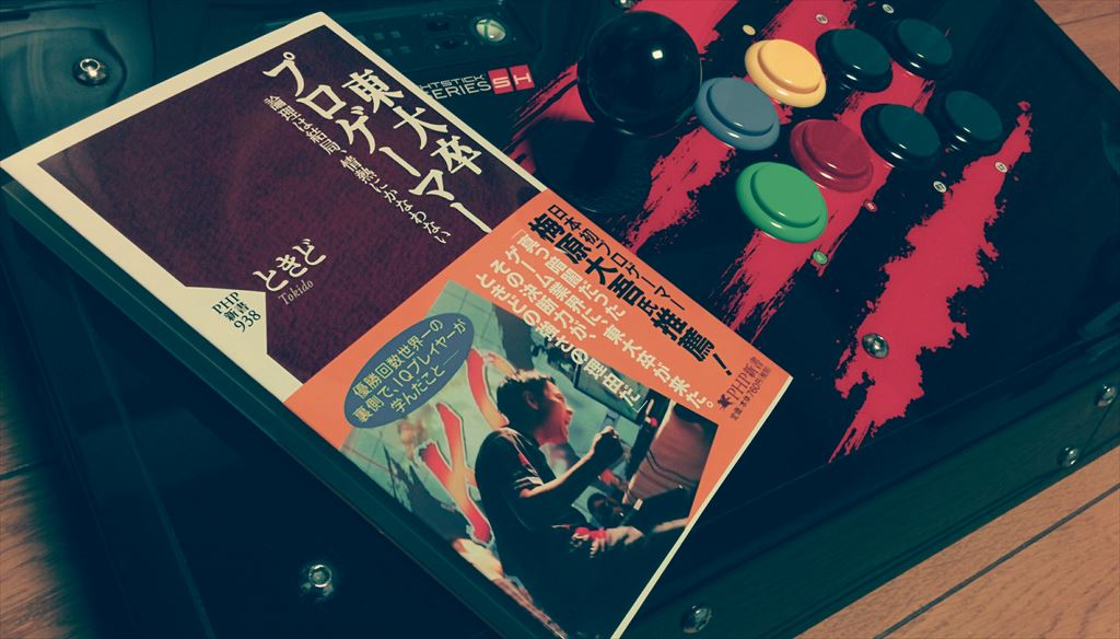 【書籍】『東大卒 プロゲーマー』 ときどさんは東大まで出てなぜプロゲーマーなのか
