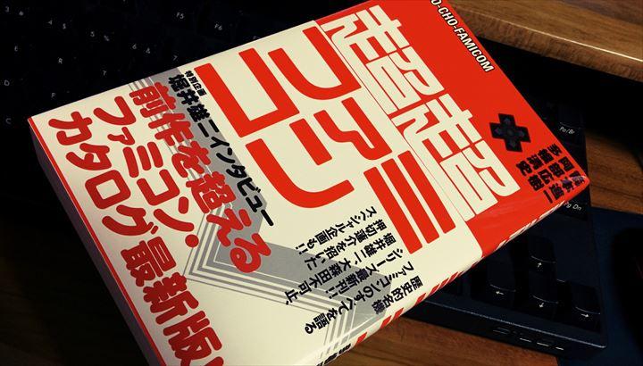 【書籍】『超超ファミコン』 数多くのファミコンソフトをアツく紹介する現代のファミコンカタログ第2弾