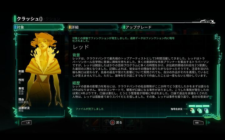 Transistor 日本語化されたゲーム画面