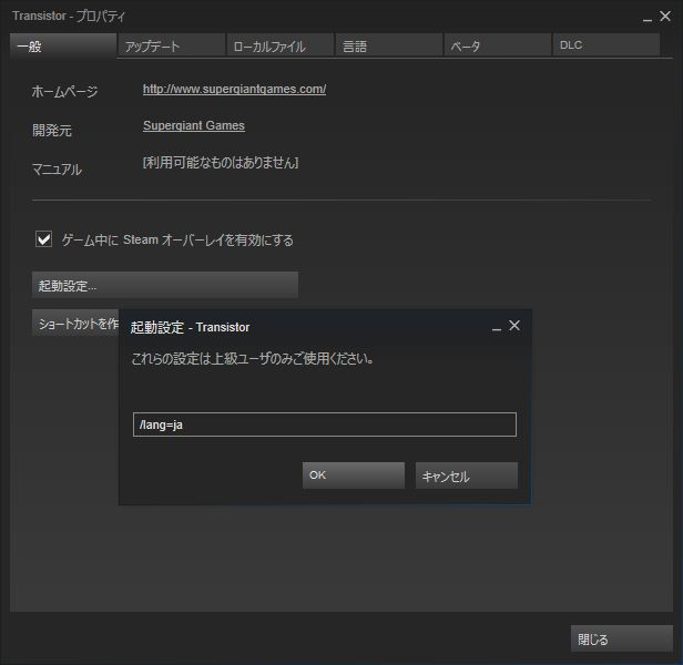 Transistor 日本語の設定方法