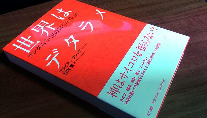 【書籍】『世界はデタラメ ランダム宇宙の科学と生活』