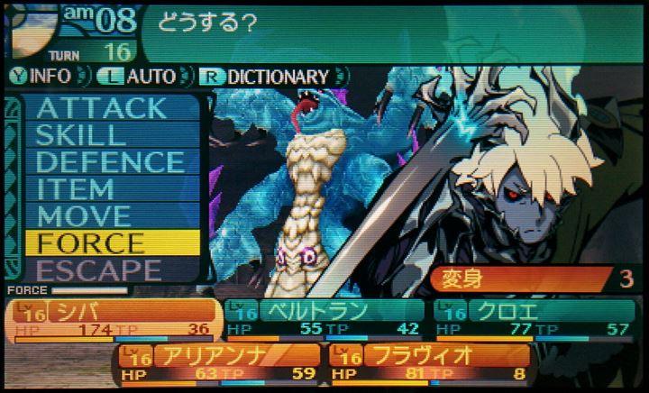 新・世界樹の迷宮2 主人公の変身能力