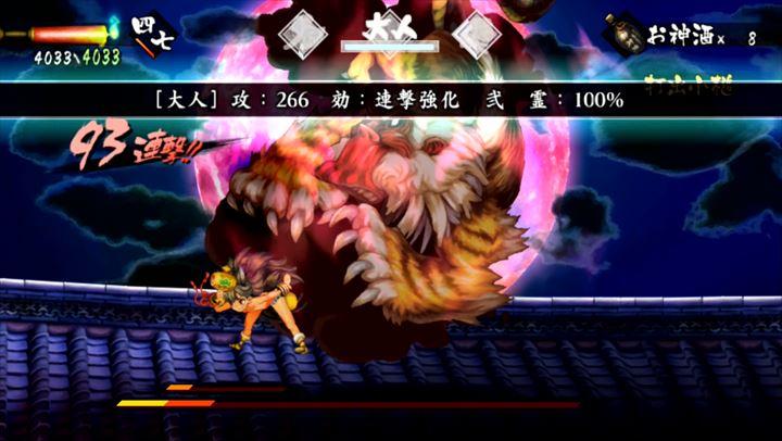 朧村正 DLC第4弾 七福神の宝の1つが打ち出の小槌