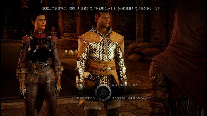 Dragon Age Inquisition 選択肢によるストーリー分岐
