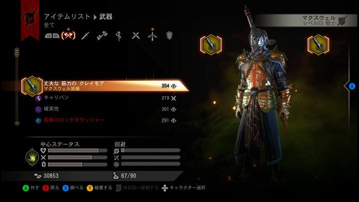 Dragon Age Inquisition 装備品のカスタマイズ